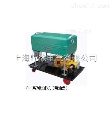 杭州特价供应GLJ-100便携式滤油机