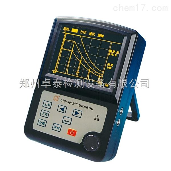 CTS-9002plus汕头CTS-9002plus 型数字式超声探伤仪