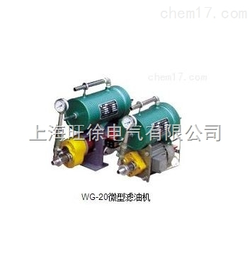 长沙特价供应WG-20便携式滤油机