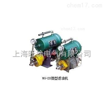 沈阳特价供应WG-20微型滤油机