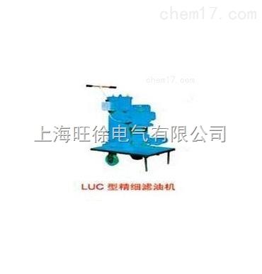 武汉特价供应LUC-100型精细滤油机