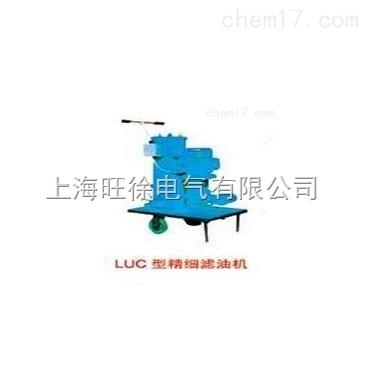 北京特价供应LUC-40型精细滤油机