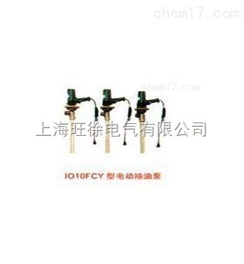 泸州特价供应FCY-2铝合金型电动抽液泵
