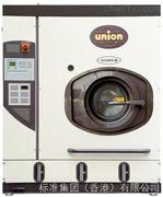 Union干洗機-意大利union洗機