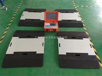 RS-4汽车厂专用10吨静态汽车称重仪 4块板轴重仪