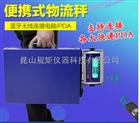 TCS快递公司专用蓝牙秤