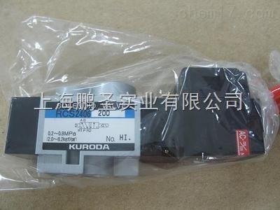 A12RE35-1P黑田KURODA电磁阀现货报价