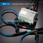 RCTrms系列柔性三相交流电流探头