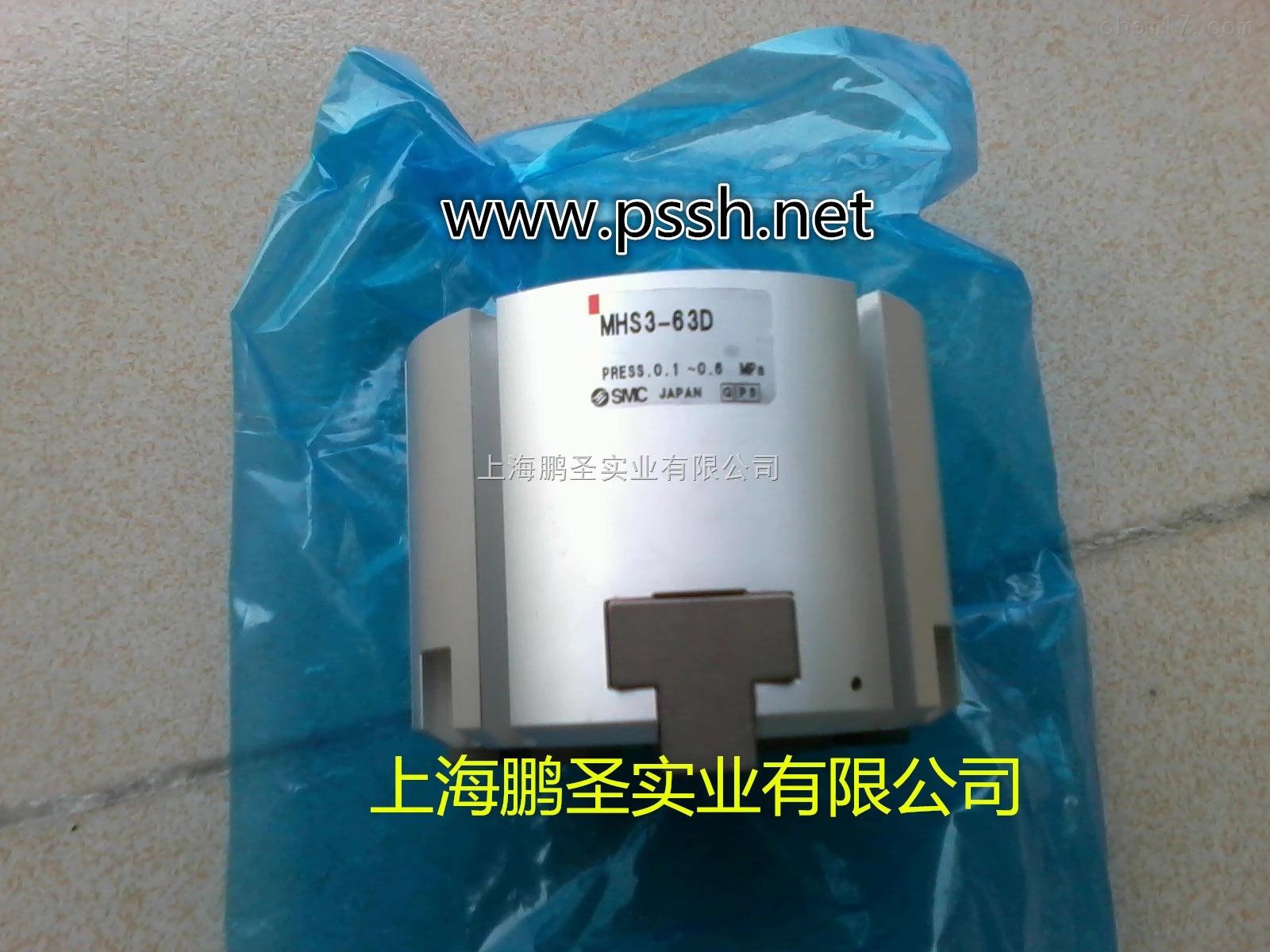 SMC气缸MHS3-63D现货3个