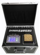 大豆含油率檢測儀,菜籽出油率檢測儀
