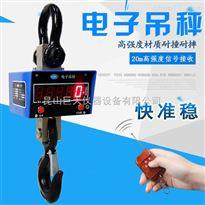 电子吊秤品牌 电子吊秤5t、3吨多少钱
