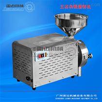 MF-304广州五谷杂粮磨粉机,超市店铺专用粗粮打粉机