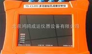TS-C1201 多功能钻孔成像分析仪