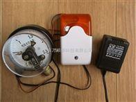ZYB-110廠家直銷真空壓力報警器定制批發