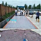 廊坊生产销售地磅/18米长60吨出口型汽车衡
