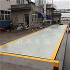 平谷区80吨地中衡|3米乘16米120吨电子地中衡厂家报价