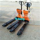 2吨电子秤搬运车-2吨电子地牛秤-2吨液压叉车秤
