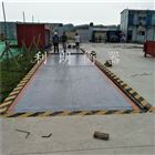 湖北省3x20米200吨全数字电子汽车衡报价
