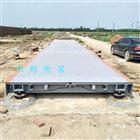 陕西榆林180吨砂石厂大型电子地磅厂家