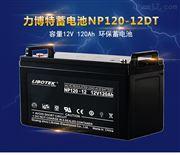 LIBOTEK阀控密封式蓄电池NP24-12 12V24AH特权经销