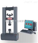 CTM9100S 100KN微机伺服电子万能试验机