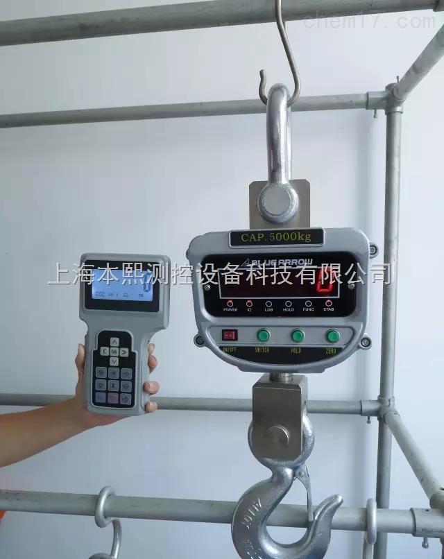 直视遥控电子吊秤1吨-5吨
