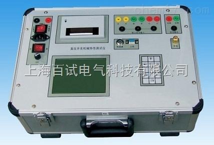 BSGKC-F型高压开关动特性测试仪价格