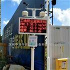广州天河区公园扬尘噪声在线监测系统