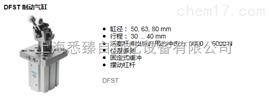 DFST-50-30-DL-Y4-AFESTO制动气缸-DFST系列