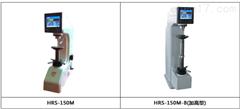 HRS-150M触摸屏数显洛氏硬度计(HRS-150M-B加高型)