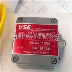 德国威仕VSE EF系列流量计上海维特锐直发