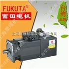 100L中国台湾富田马达