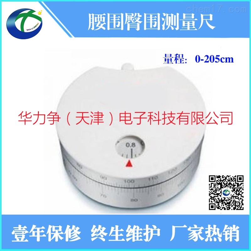 seca203超声波带腰臀测量尺