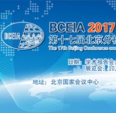 第十七届北京分析测试学术报告会暨展览会(BCEIA 2017)圆满落幕