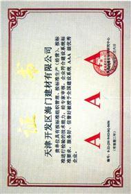 天津海门建材有限公司AAA