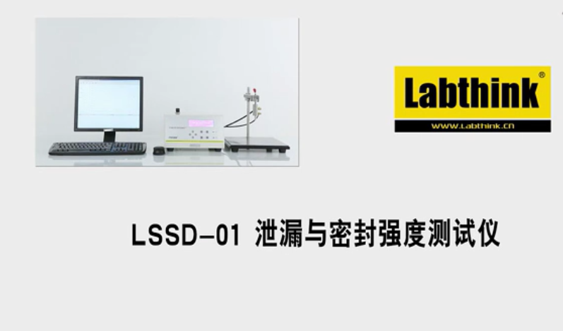 Labthink蘭光LSSD-01泄漏與密封強度測試儀