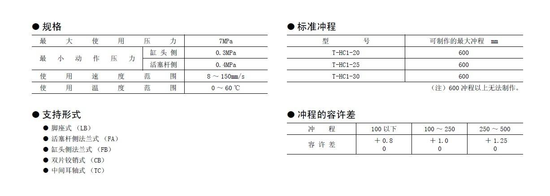 t-hc式 丰兴7mpa用液压缸t-hc式toyooki现货图片