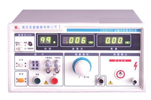 长盛cs2670y耐压测试仪