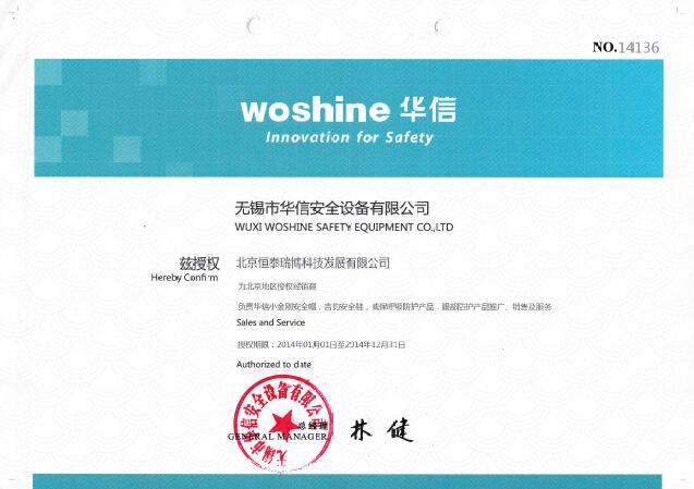 北京恒泰瑞博—中国华信一级代理商