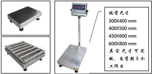 电子台秤/不锈钢台秤/不锈钢电子台秤