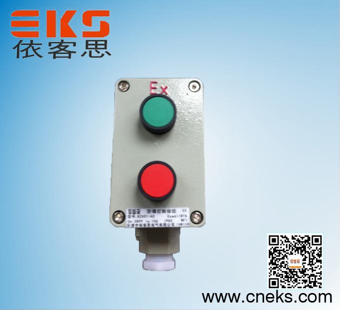 <strong>LA53-2防爆控制按钮盒 LA53-2防爆控制按钮盒价格</strong>