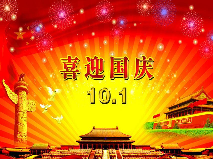 2014年十一国庆节放假安排通知