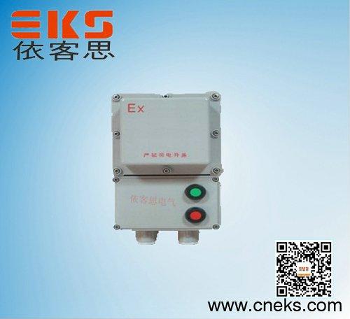 厂家直销 LBQC-9N防爆磁力起动器9A防爆电动机保护启动器380V防爆风机控制开关
