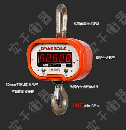 电子吊秤无线1-5T