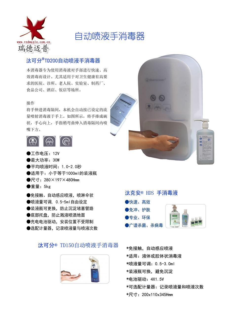 的正确洗手方法