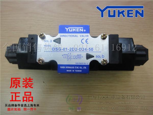 油研yuken电磁阀  油研换向阀图片