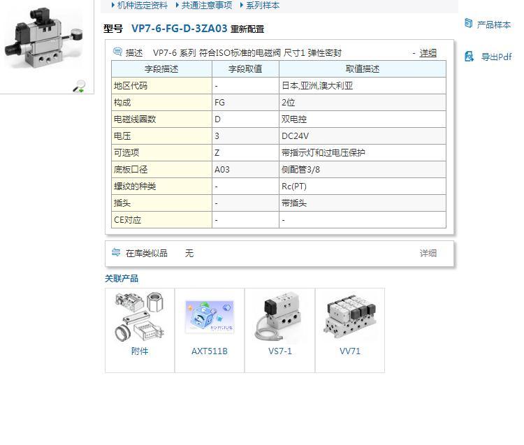 VP7-6-FG-D-1N快速报价资料