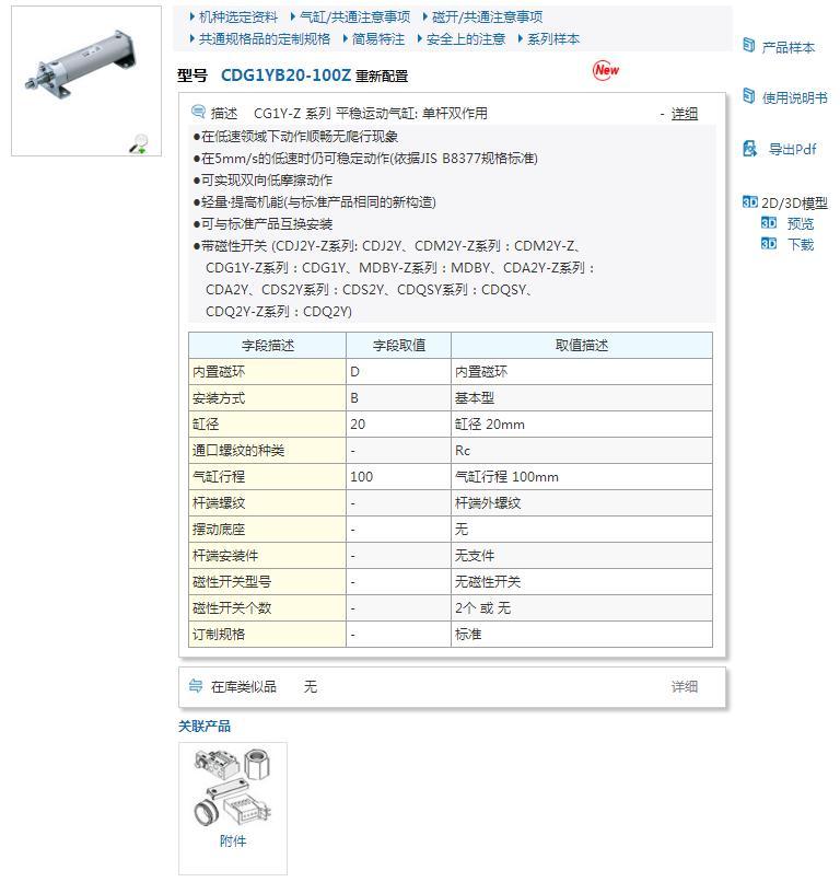現貨氣動元件CDG1BQ20-80B