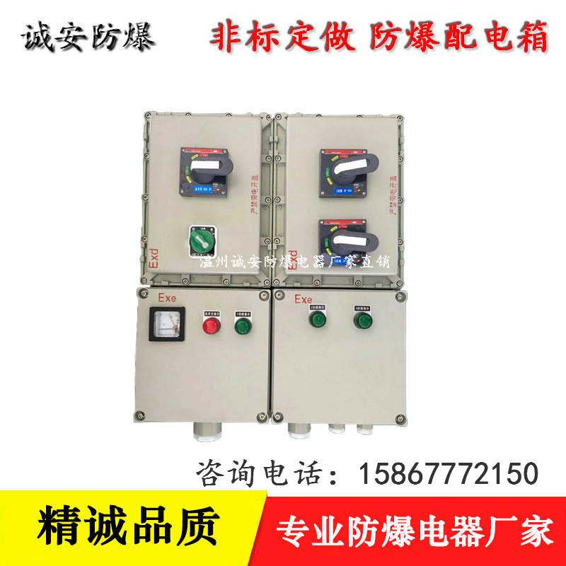 防爆操作箱主要使用的场所是现场控制电机,现场控制变频器,现场控制风机等带电机的产品。由于此类电机使用的环境是在易燃易爆区域,所以必须达到防爆要求。我们生产的防爆操作箱主要有以下特点:1.防爆标志有:Exde II BT4或者Exde II CT6; 2.防护等级可以达到IP65;3.防腐等级可以达到:WF2;从以上对防爆操作箱的防爆标志介绍我们可以了解到它的防爆功能,从防护等级的介绍我们可以了解到它具备强大的防水功能,从防腐等级的介绍我们可以了解到它具备强大的防腐功能,我们生产的防爆操作箱是具有防爆防水
