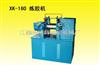 XK-160开放式炼胶机,开放式炼塑机,橡塑炼胶机